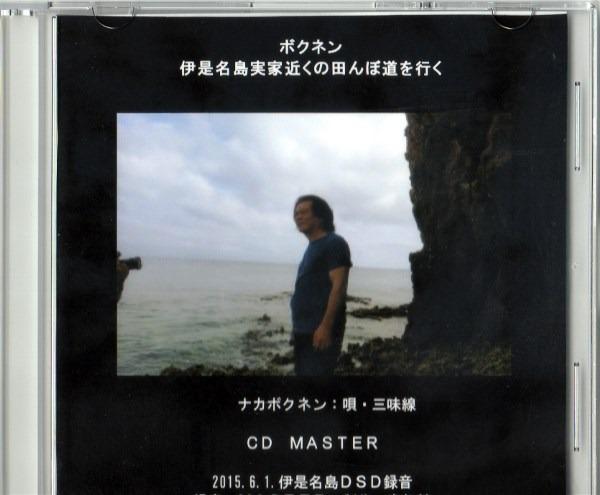 CD MASTER完成_e0166355_16465164.jpg