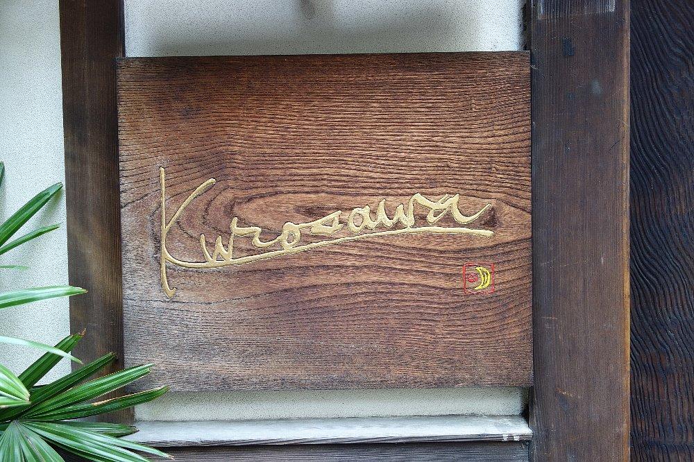 築地鉄板焼 Kurosawa_c0112559_9263282.jpg