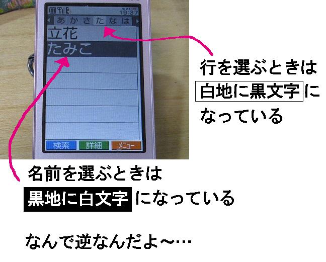 携帯電話の三角の意味_b0019674_0331027.jpg