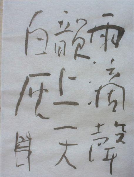 朝歌6月3日_c0169176_7493025.jpg