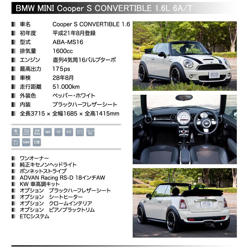 09y mini cooper s convertible 1 6 spin off garage for Garage mini 77