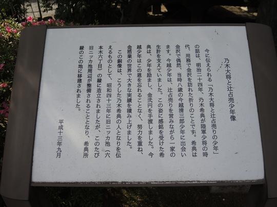 乃木少将と辻占売少年象_e0232277_1042016.jpg