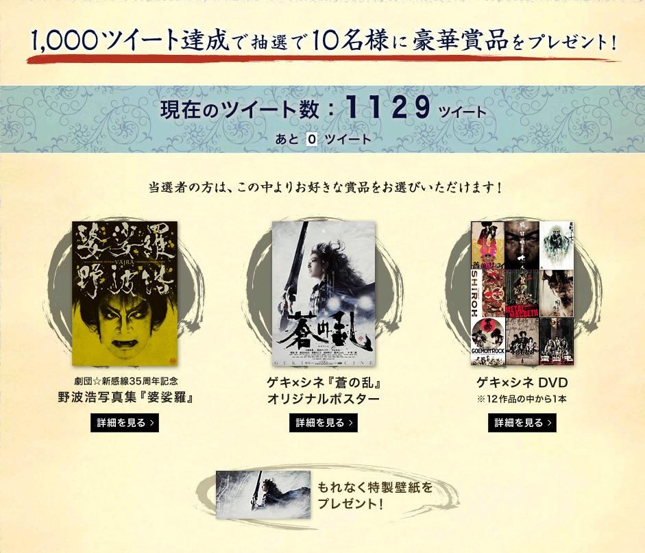 蒼の乱 「ツイートの乱」プレゼントキャンペーン6/7(日)まで!_f0162980_12511017.jpg
