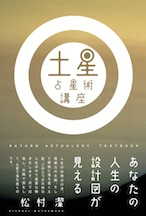 西洋占星術・タロットの第一人者、松村潔氏のNY講座開催!_c0050387_16361355.jpg