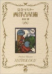 西洋占星術・タロットの第一人者、松村潔氏のNY講座開催!_c0050387_16365428.jpg
