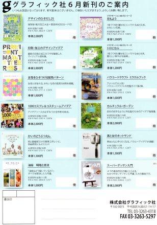 6月の新刊案内_c0313793_06394772.jpg