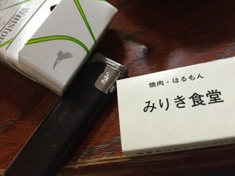 みりき焼肉  @気高_e0115904_13384465.jpg
