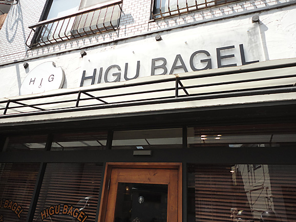 HIGU BAGELでランチ_e0230011_17374428.jpg