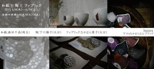 和紙 と 陶 と ファブリック 6/4(木)--6/14(日)/ぎゃらりーマドベ _a0251920_10021129.jpg