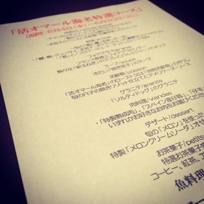 6月限定!『活オマール海老特選コース』_b0077531_2055989.jpg