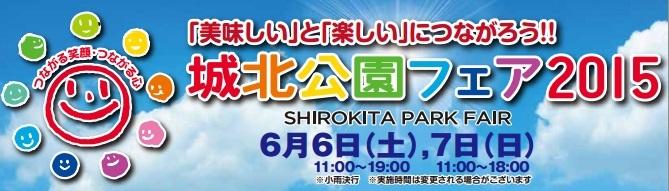 6/6~7、大阪「城北公園フェア」に岩泉町ブース出展があります!_b0206037_09201299.jpg
