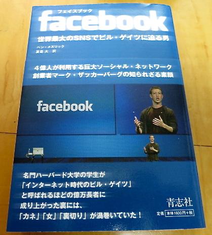 『facebook 世界最大のSNSでビル・ゲイツに迫る男』 映画の原作本です_b0177242_16592766.jpg