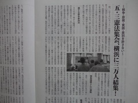 5・3憲法集会の記事 『伝送便』誌今月号掲載_b0050651_16564454.jpg
