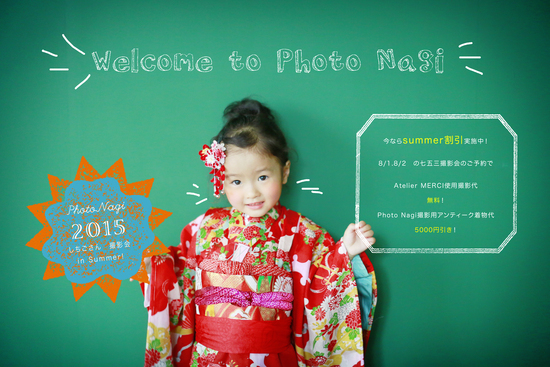 Photo Nagi七五三撮影会!(6/9更新 日にち変更になっております。ご確認宜しくお願いいたします。)_d0147054_1556373.jpg