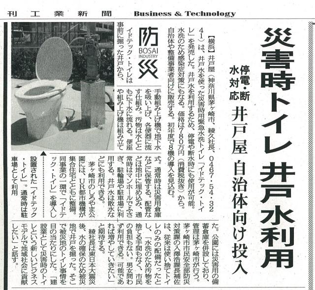 iDotecToiletが日刊工業新聞に掲載されました_b0170161_1248919.jpg