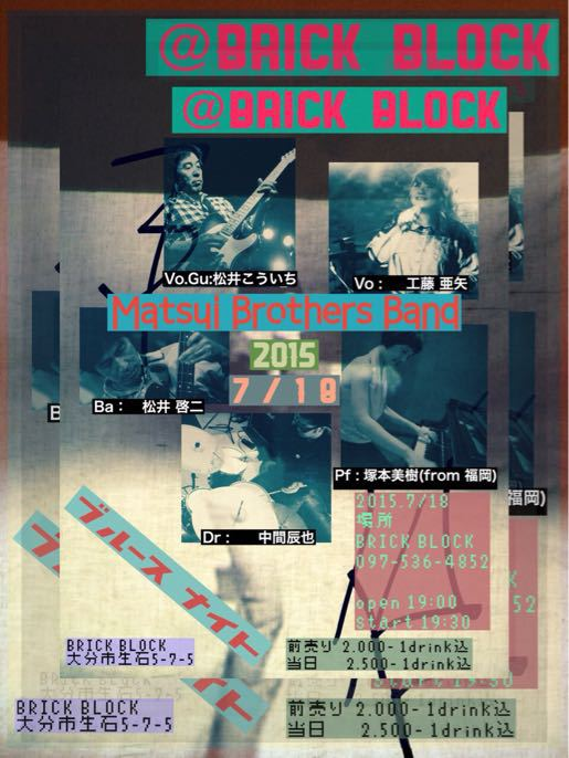 Matsui Brothers Band_e0228869_11383544.jpg
