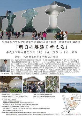 九州産業大学建築学科50周年事業のご案内_b0186200_13545984.jpg