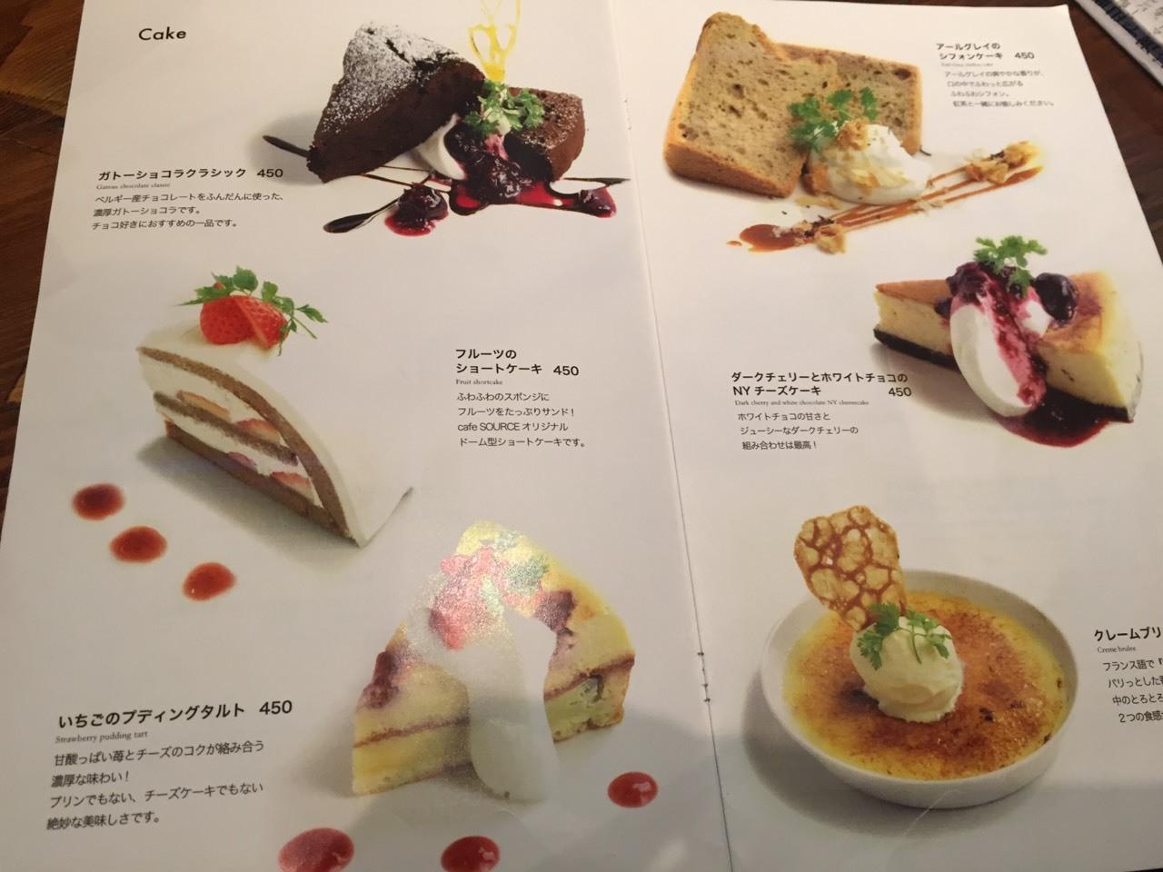 やっと行けた cafe SOURCE MID @倉吉_e0115904_14450074.jpg