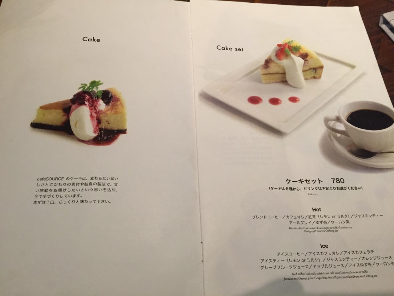 やっと行けた cafe SOURCE MID @倉吉_e0115904_14450838.jpg