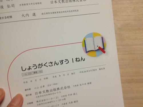 教科書のおしごと_e0239908_16511285.jpg