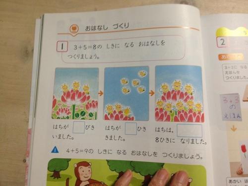 教科書のおしごと_e0239908_1652546.jpg