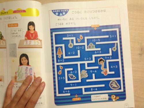 教科書のおしごと_e0239908_1653810.jpg
