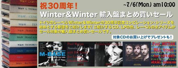 Winter&Winterの輸入盤セールが始まりました!_b0184818_17423186.png