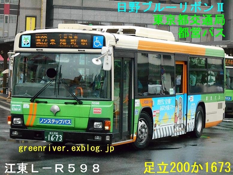 東京都交通局 L-R598_e0004218_20154718.jpg