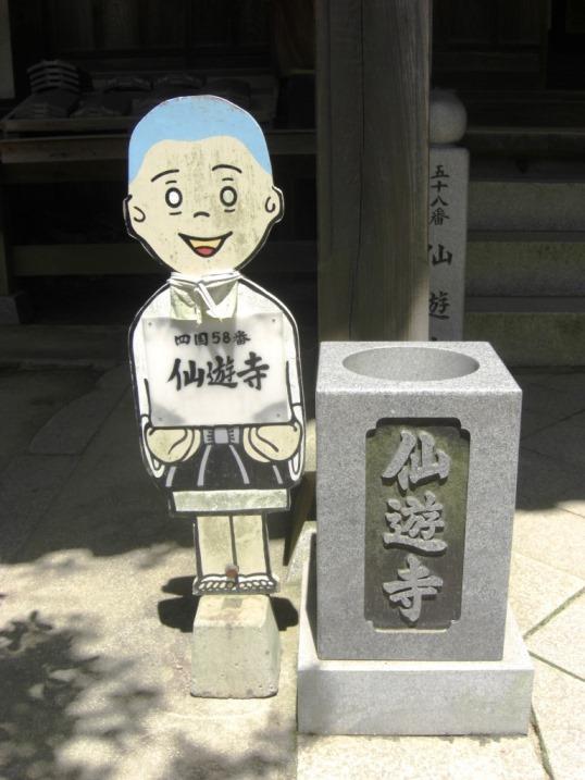 【お遍路】第伍拾八番:仙遊寺_b0081121_744590.jpg