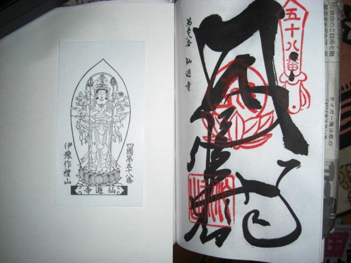 【お遍路】第伍拾八番:仙遊寺_b0081121_7451671.jpg