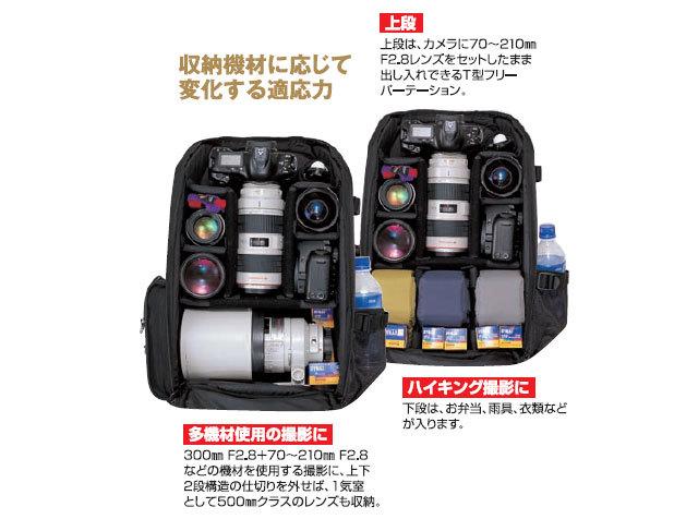 カメラリュック、追加で買うべきか・・・_f0234423_11105300.jpg