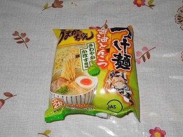 うまかっちゃんつけ麺_e0149436_22253137.jpg