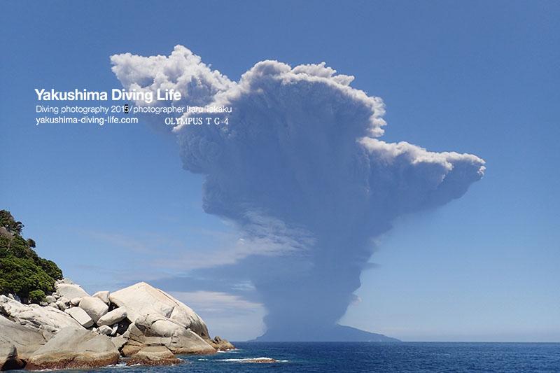 口永良部島・新岳の大噴火_b0186442_13423075.jpg