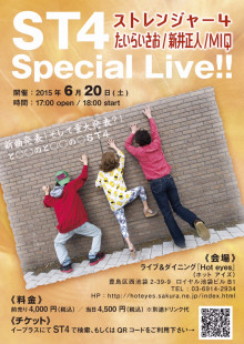 ST4 Special Live !!_d0155569_16175410.jpg