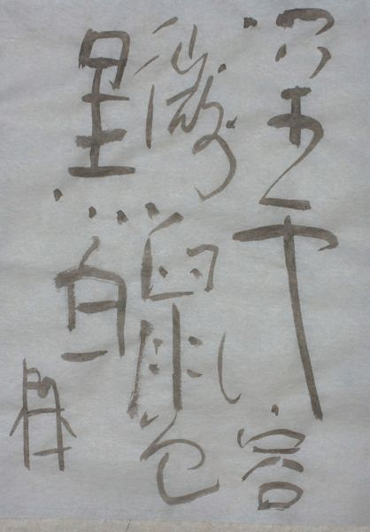 朝歌6月5日_c0169176_7503015.jpg