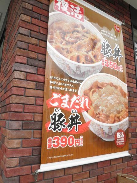 すき家のごまだれ豚丼    宝塚中筋店_c0118393_14375134.jpg
