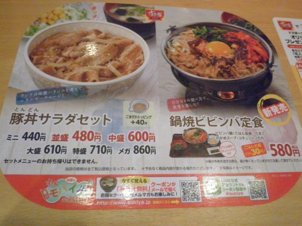 すき家のごまだれ豚丼    宝塚中筋店_c0118393_14383428.jpg