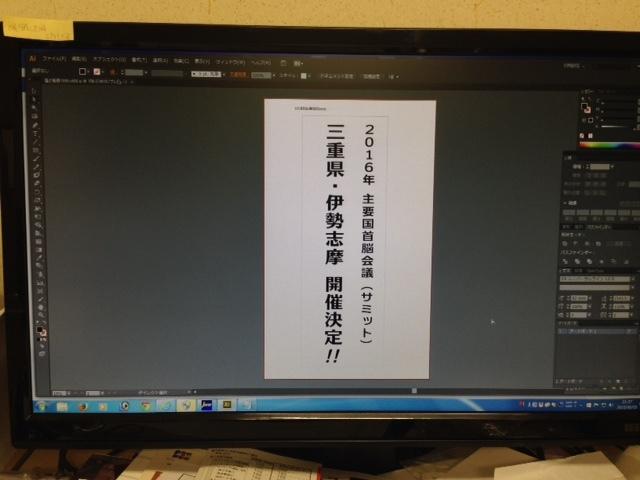祝!伊勢志摩サミット開催決定_c0215194_22134967.jpg