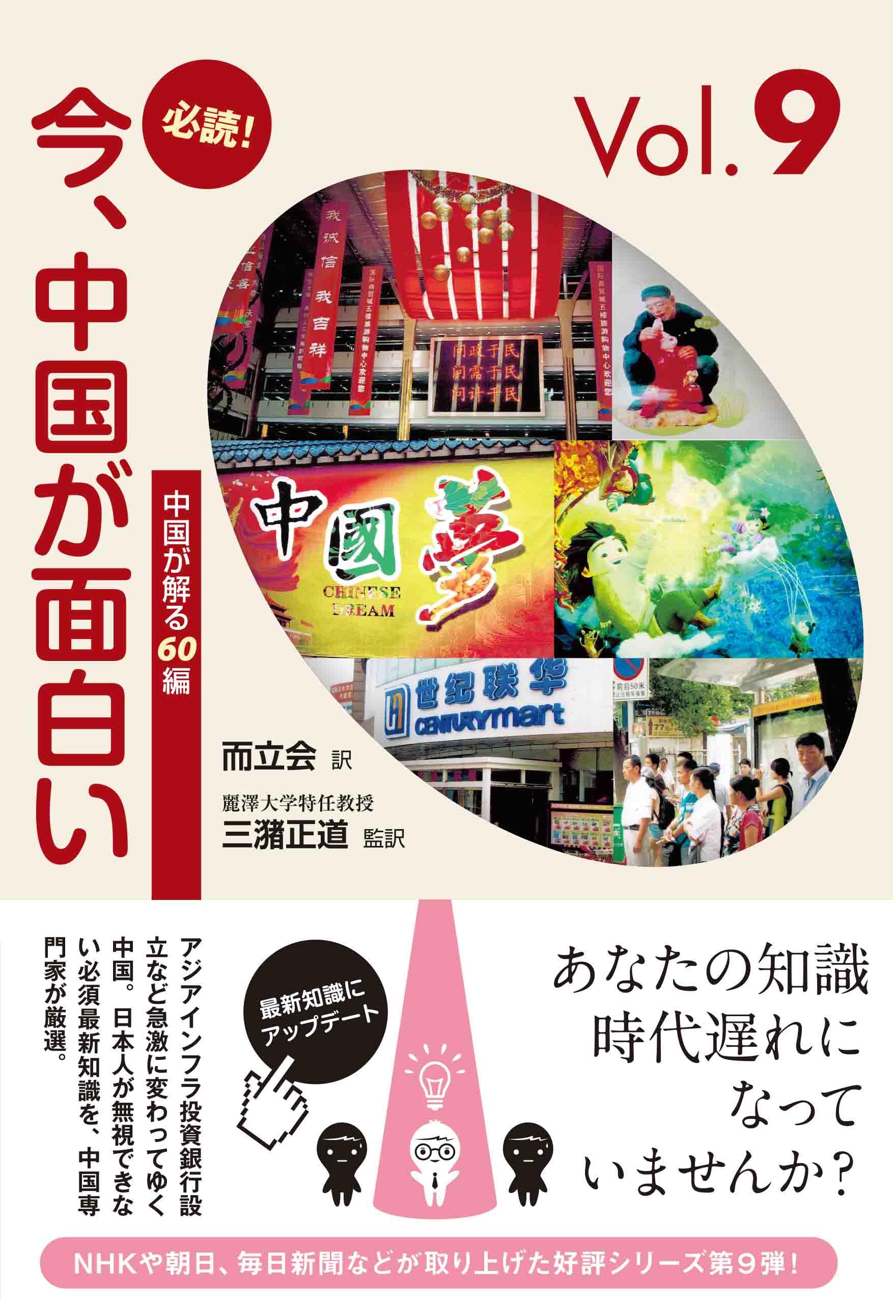 人気シリーズ『必読!今、中国が面白い Vol.9』、今月26日から発売_d0027795_11565882.jpg