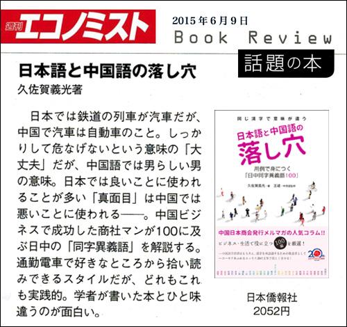 6月9日付けの「エコノミスト」に『日本語と中国語の落し穴』が紹介された_d0027795_12322382.jpg