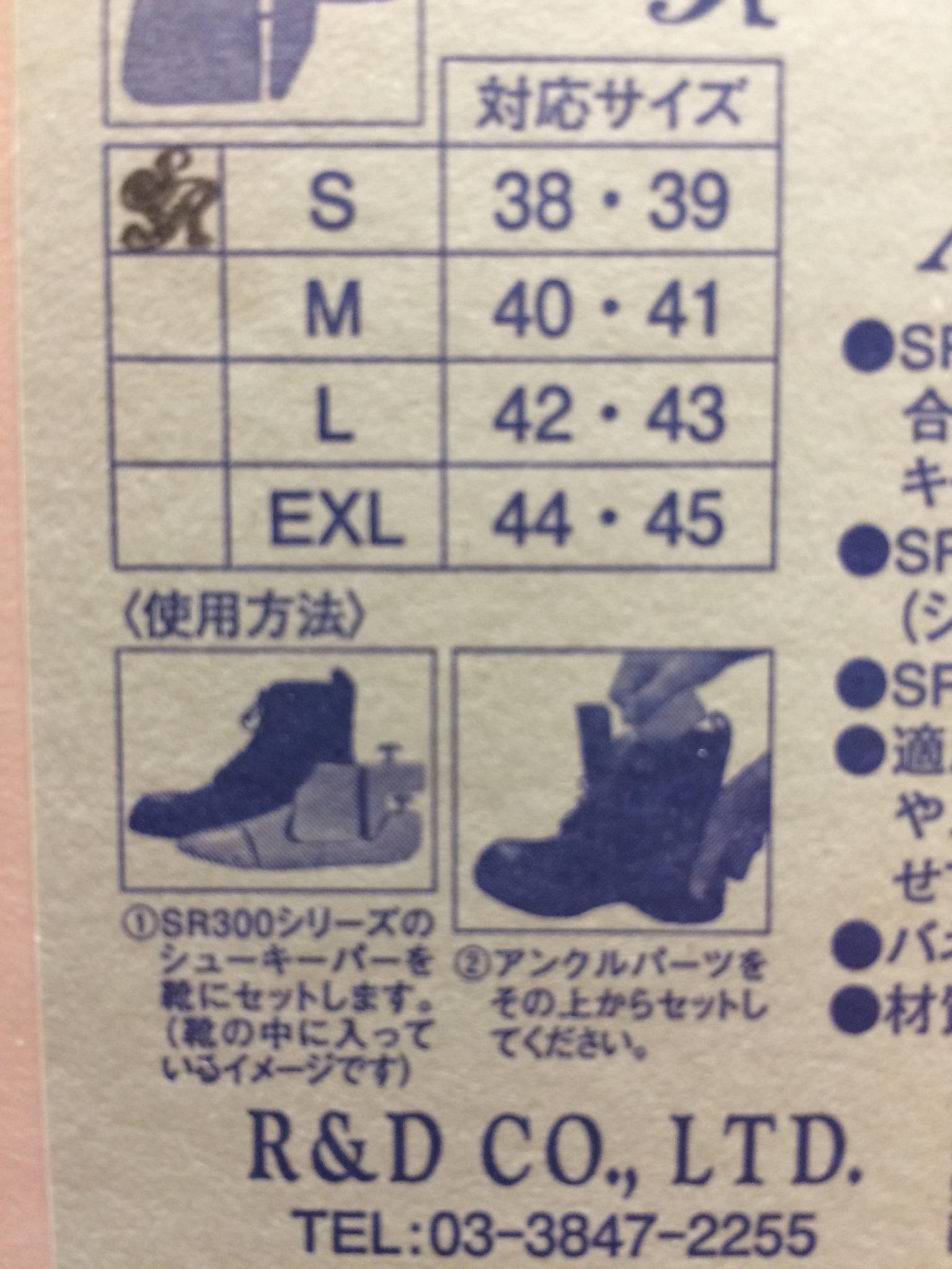 ブーツ対応キーパー_b0226322_10153834.jpg