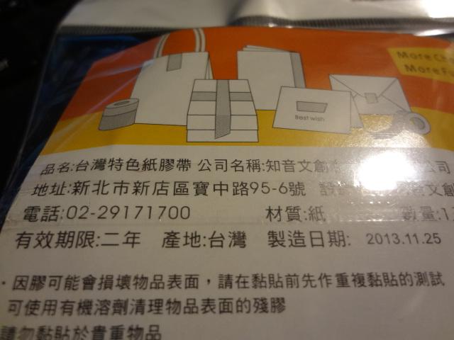 台湾食い倒れ旅(おまけ)_f0148927_21531330.jpg
