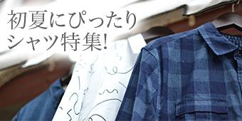 本日はSandroのシャツをご紹介_d0165136_17381055.jpg
