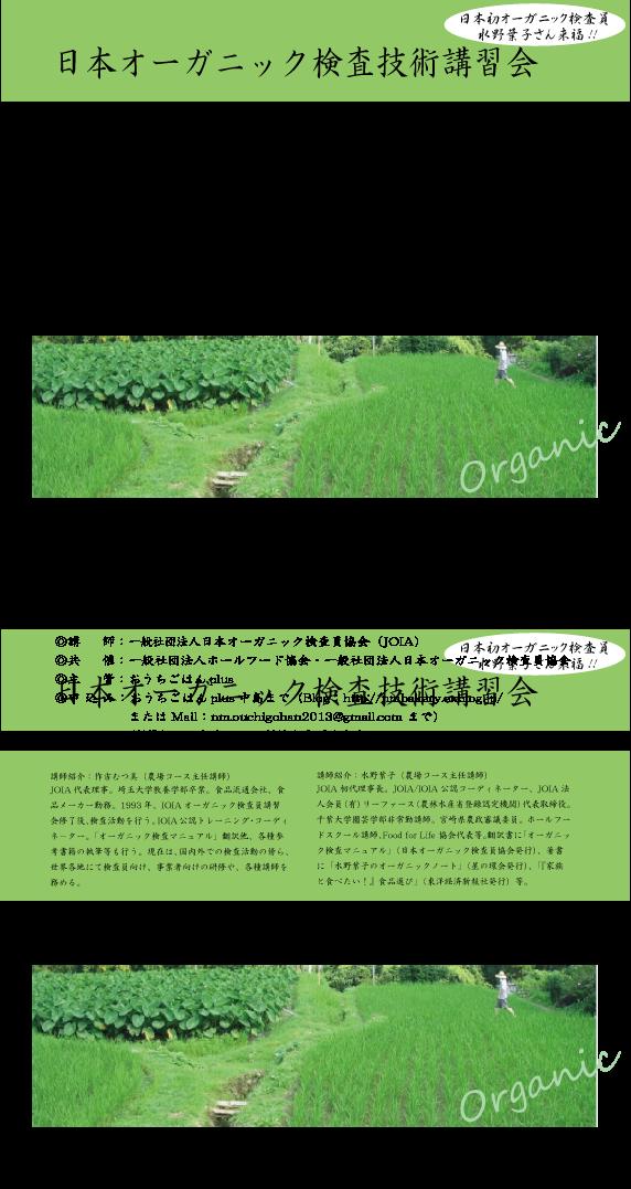 2015-7-9~12 :オーガニック検査技術講習会_d0298850_23431592.png