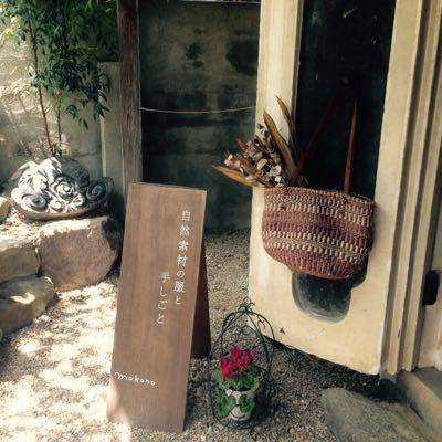 mokono 篠山店_f0131255_21302923.jpg