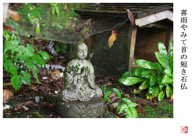 石仏、山中温泉_a0248481_21574847.jpg
