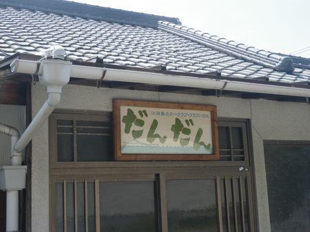 能美島・鹿川集落の山側_d0089494_10284671.jpg