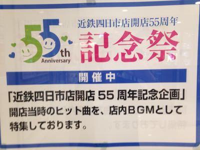 四日市近鉄イベント_a0322418_20573188.jpg