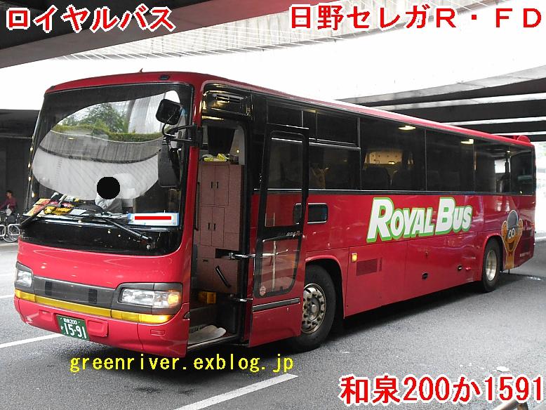 ロイヤルバス 1591_e0004218_19564285.jpg