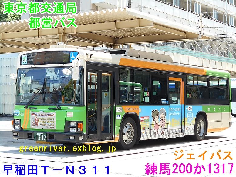 東京都交通局 T-N311_e0004218_19585833.jpg